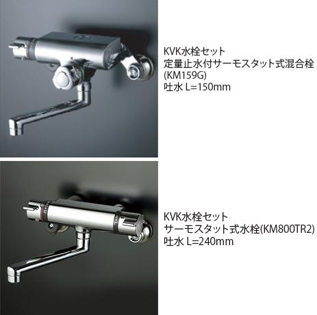 SKシリーズ 水栓オプション